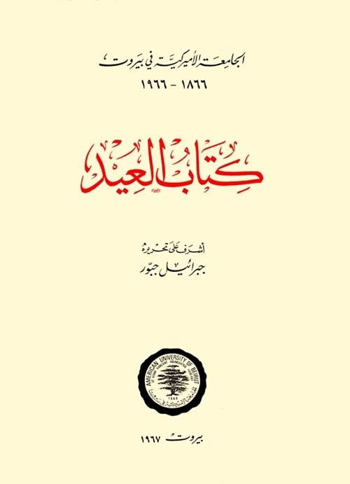 كتاب العيد