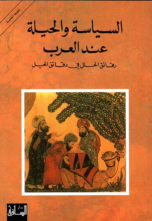 السياسة والحيلة عند العرب ؛ رقائق الحلل في دقائق الحيل