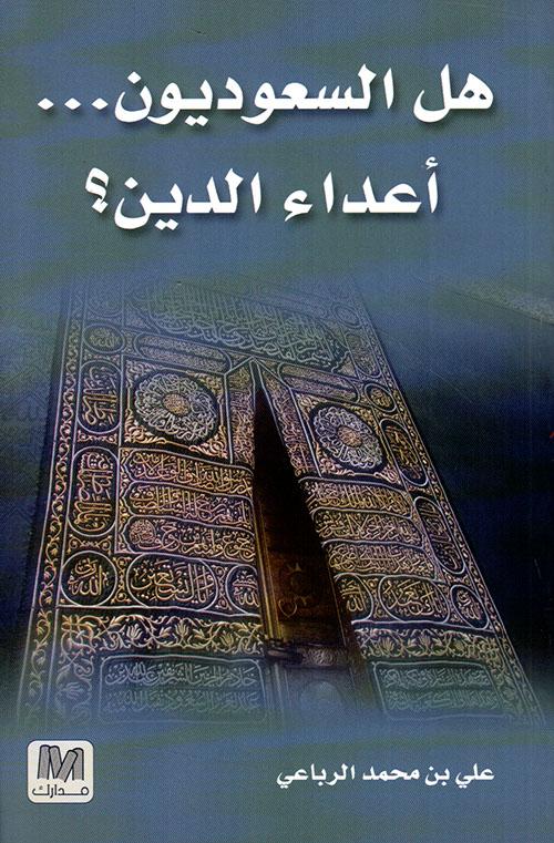 هل السعوديون... أعداء الدين؟