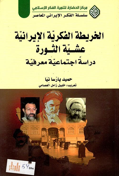 الخريطة الفكرية الإيرانية عشية الثورة ؛ دراسة اجتماعية معرفية