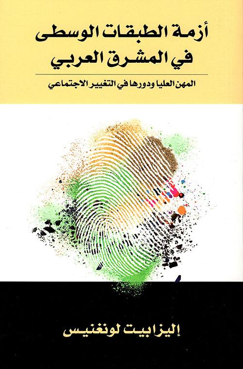 أزمة الطبقات الوسطى في المشرق العربي ؛ المهن العليا ودورها في التغيير الاجتماعي