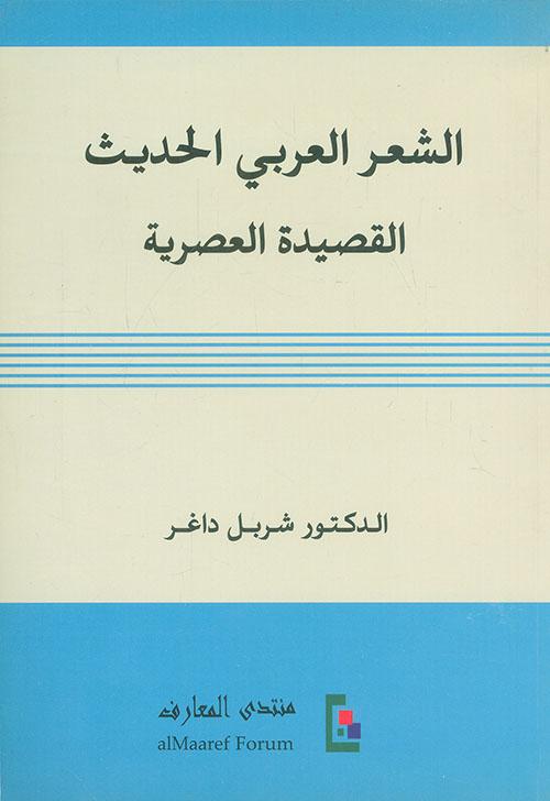الشعر العربي الحديث - القصيدة العصرية