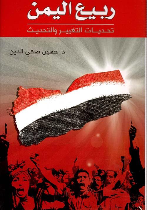 ربيع اليمن ؛ تحديات التغيير والتحديث