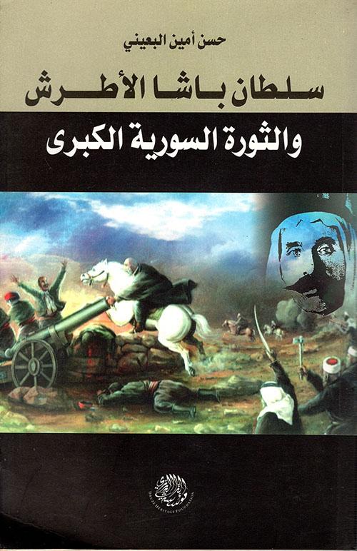 سلطان باشا الأطرش والثورة السورية الكبرى
