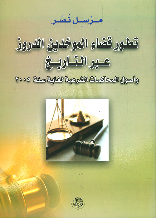 تطور قضاء الموحدين الدروز عبر التاريخ وأصول المحاكمات الشرعية لغاية سنة 2005