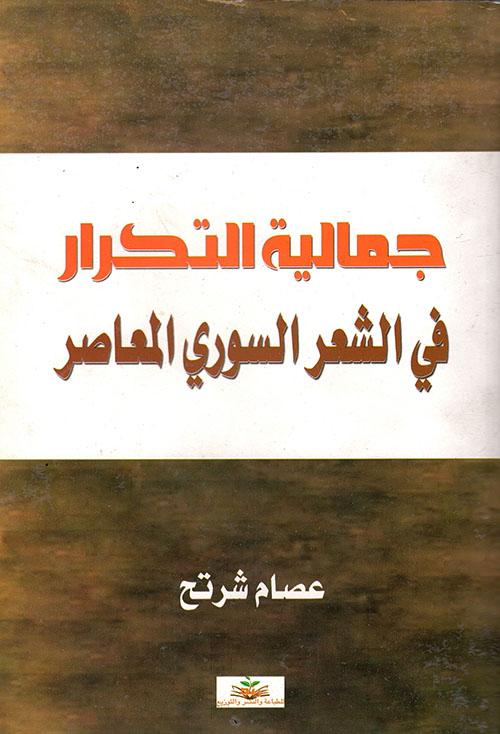 جمالية التكرار في الشعر السوري المعاصر