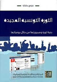 الثورة التونسية المجيدة ؛ بنية ثورة وصيرورتها من خلال يومياتها