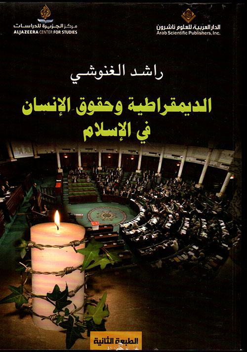 الديمقراطية وحقوق الإنسان في الإسلام