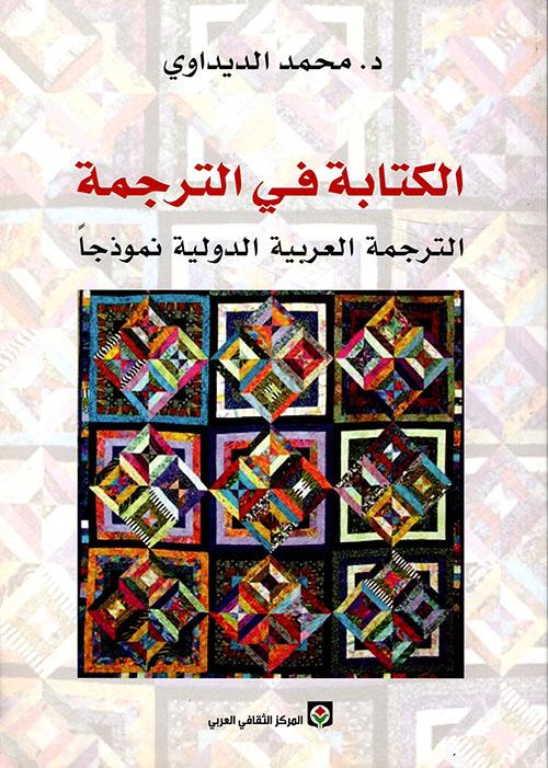 الكتابة في الترجمة ؛ الترجمة العربية الدولية نموذجاً