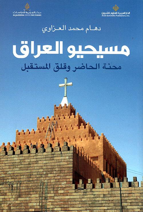 مسيحيو العراق ؛ محنة الحاضر وقلق المستقبل