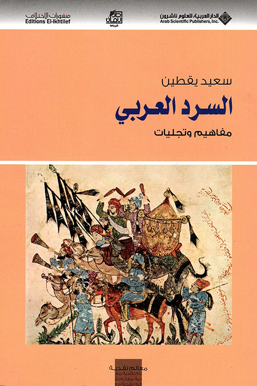 السرد العربي ؛ مفاهيم وتجليات