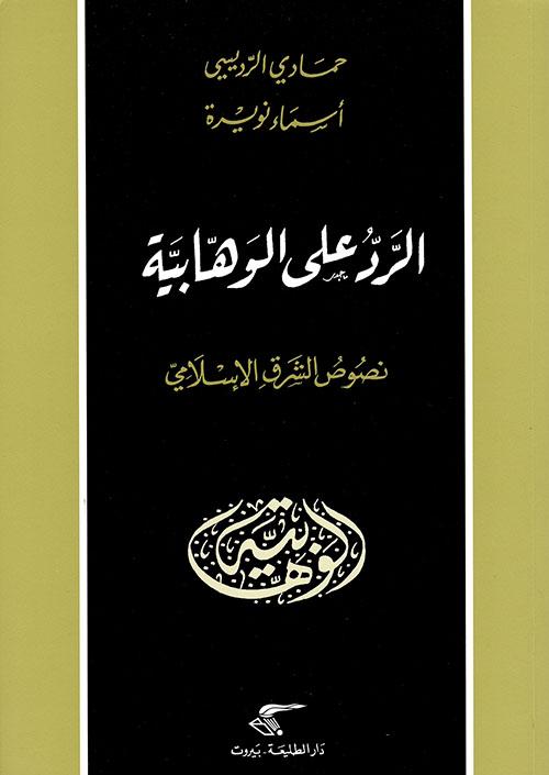 الرد على الوهابية ؛ نصوص الشرق الإسلامي