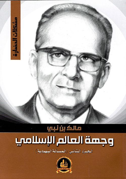 وجهة العالم الإسلامي - الجزء الثاني (المسألة اليهودية)