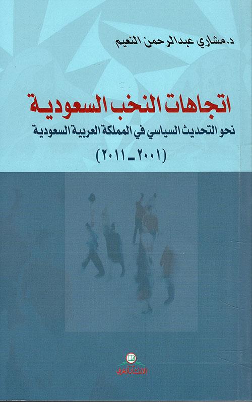 اتجاهات النخب السعودية نحو التحديث السياسي في المملكة العربية السعودية (2001 - 2011)