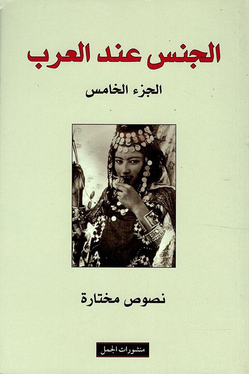 الجنس عند العرب ج5