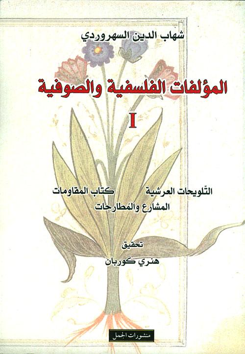 المؤلفات الفلسفية والصوفية لشهاب الدين السهروردي مع المقدمات
