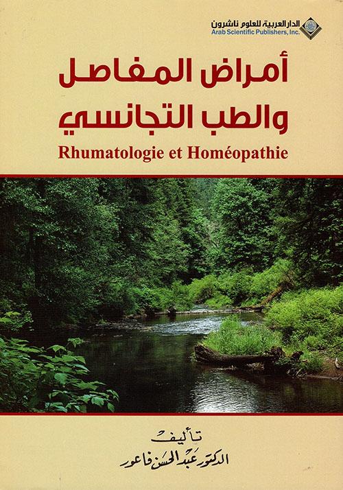 أمراض المفاصل والطب التجانسي