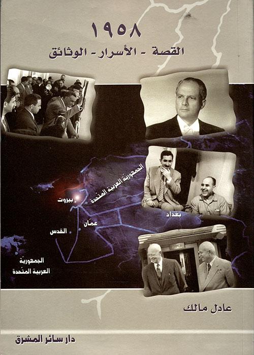 1958 القصة - الأسرار - الوثائق