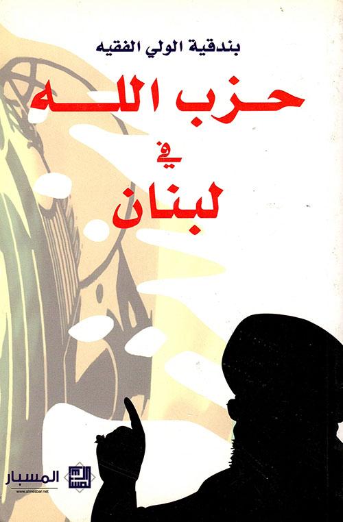 بندقية الولي الفقيه - حزب الله في لبنان