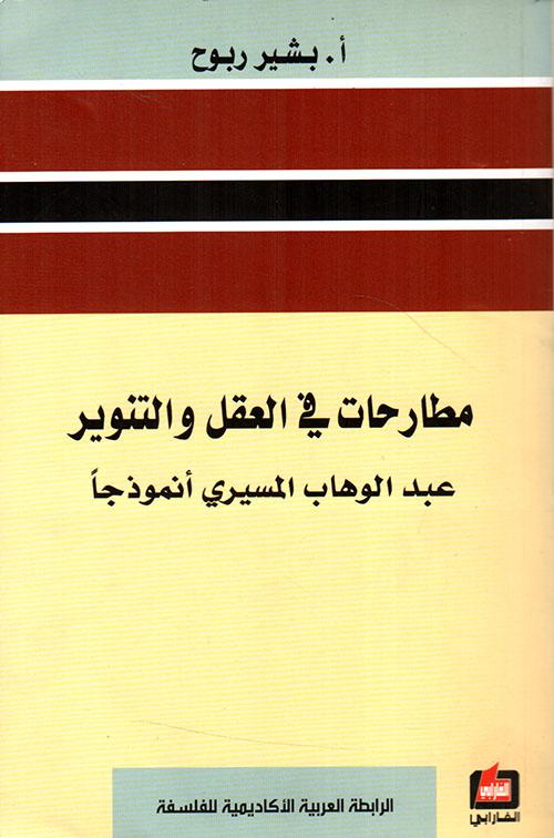 مطارحات في العقل والتنوير - عبد الوهاب المسيري أنموذجاً