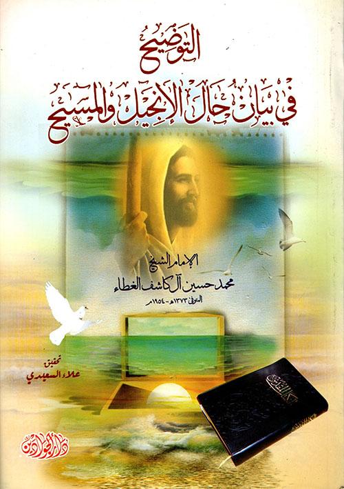 التوضيح في بيان حال الإنجيل والمسيح