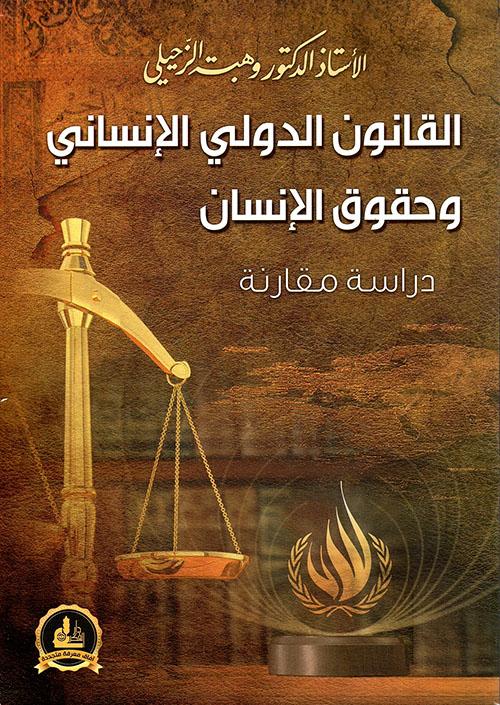 القانون الدولي الإنساني وحقوق الإنسان - دراسة مقارنة