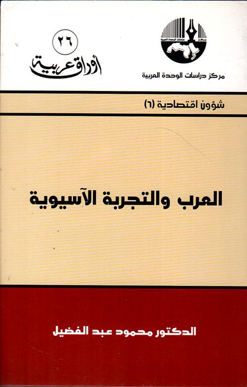 العرب والتجربة الآسيوية (شؤون اقتصادية)