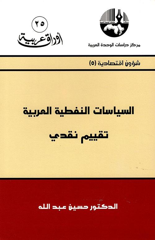 السياسات النفطية العربية - تقييم نقدي (شؤون اقتصادية)