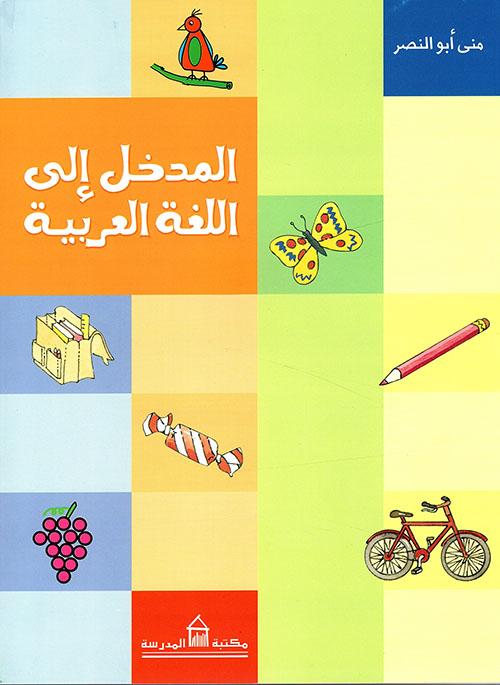 المدخل إلى اللغة العربية