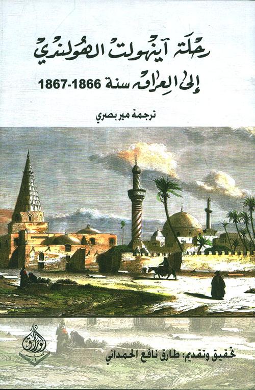رحلة آينهولت الهولندي الى العراق سنة 1866 - 1867