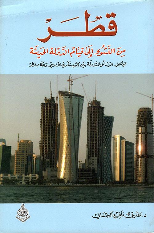 قطر من النشوء الى قيام الدولة الحديثة