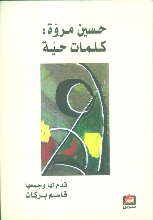 حسين مروة: كلمات حية