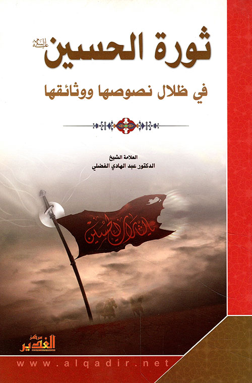 ثورة الحسين (عليه السلام) في ظلال نصوصها ووثائقها