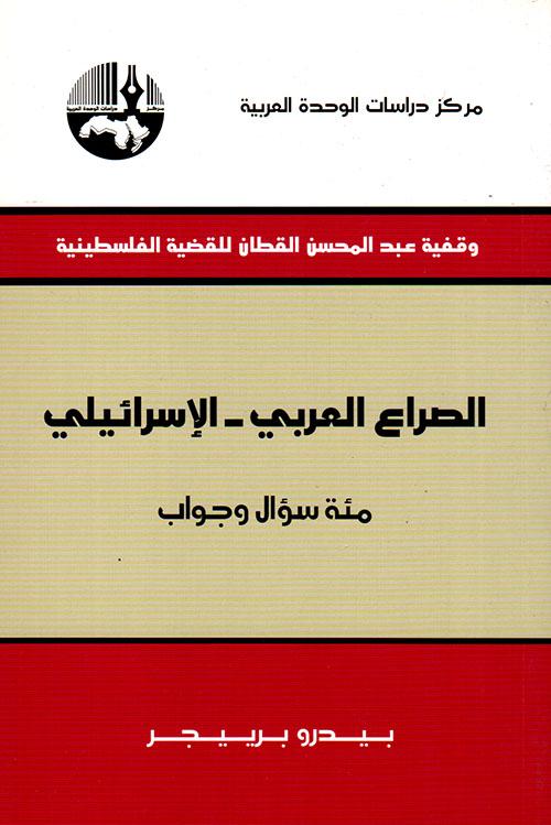 الصراع العربي - الإسرائيلي ؛ مئة سؤال وجواب
