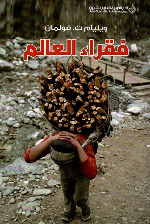فقراء العالم