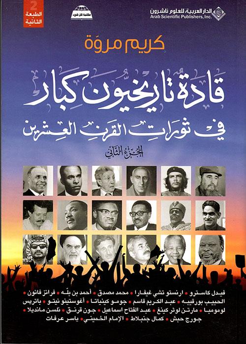 قادة تاريخيون كبار في ثورات القرن العشرين - الجزء الثاني