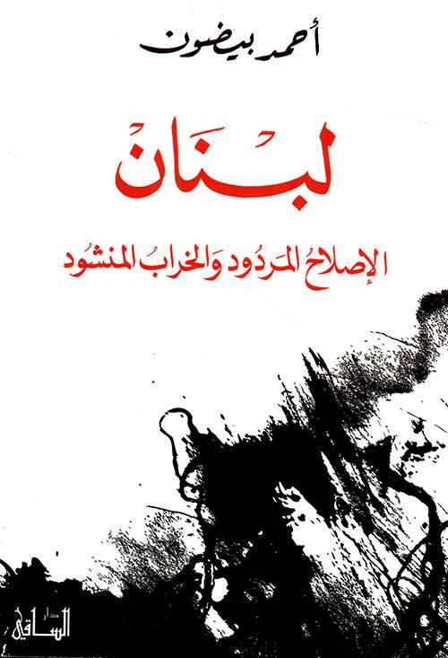 لبنان ؛ الإصلاح المردود والخراب المنشود