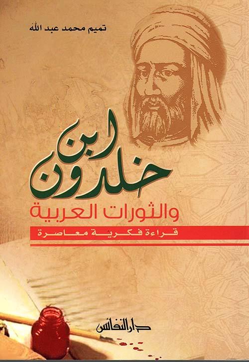 إبن خلدون والثورات العربية ( قراءة فكرية معاصرة )