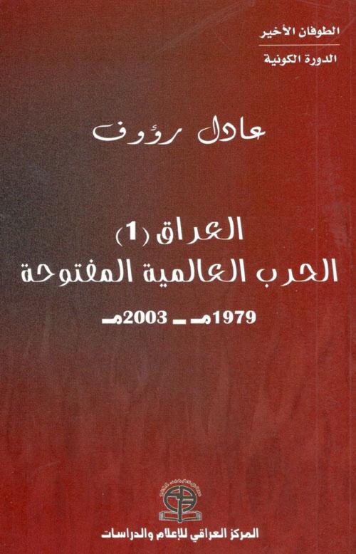 العراق (1) الحرب العالمية المفتوحة 1979م - 2003م