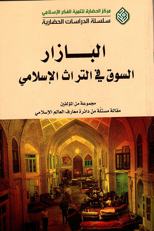 البازار ؛ السوق في التراث الإسلامي