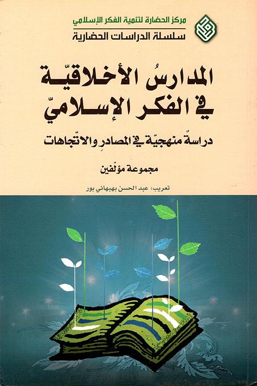 المدارس الأخلاقية في الفكر الإسلامي ؛ دراسة منهجية في المصادر والاتجاهات