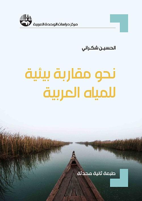 نحو مقاربة بيئية للمياه العربية