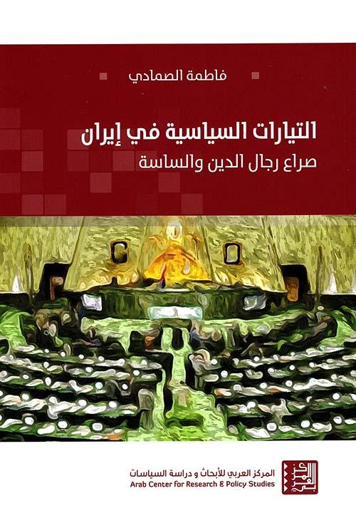 التيارات السياسية في إيران ؛ صراع رجال الدين والساسة