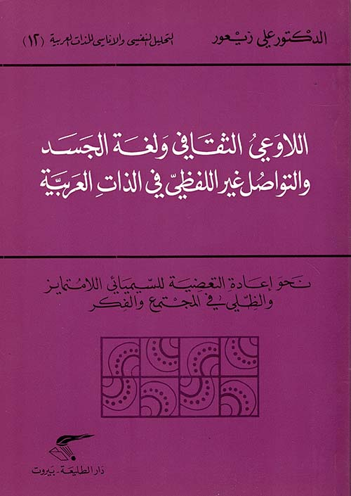 اللاوعي الثقافي ولغة الجسد ؛ والتواصل غير اللفظي في الذات العربية
