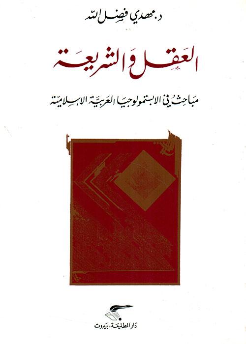 العقل والشريعة ؛ مباحث في الابستمولوجيا العربية الاسلامية