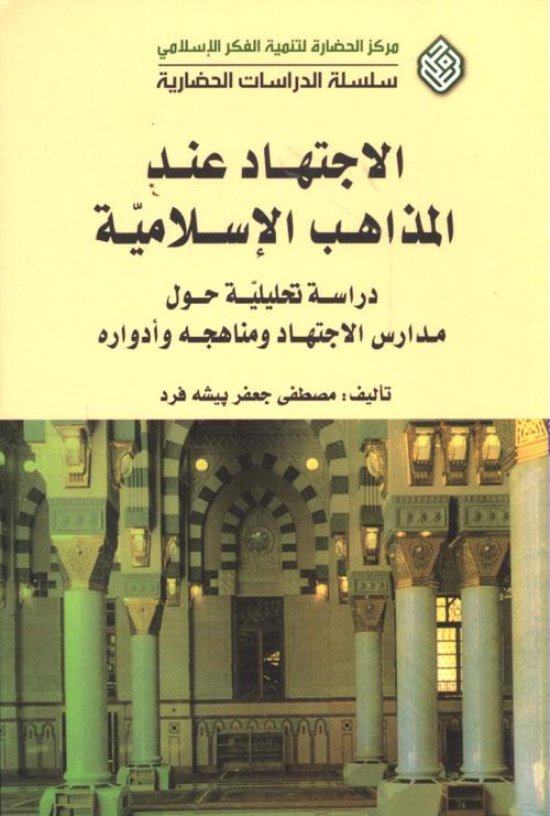 الاجتهاد عند المذاهب الإسلامية ؛ دراسة تحليلية حول مدارس الاجتهاد ومناهجه وأدواره
