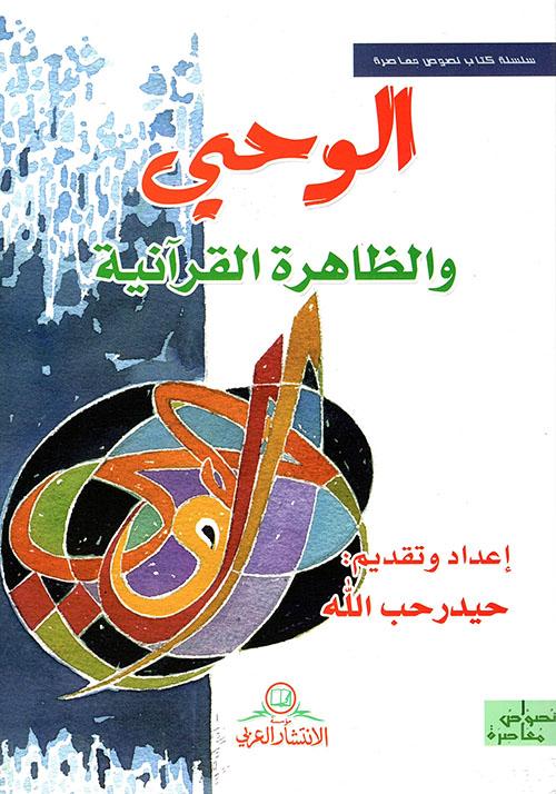 الوحي والظاهرة القرآنية