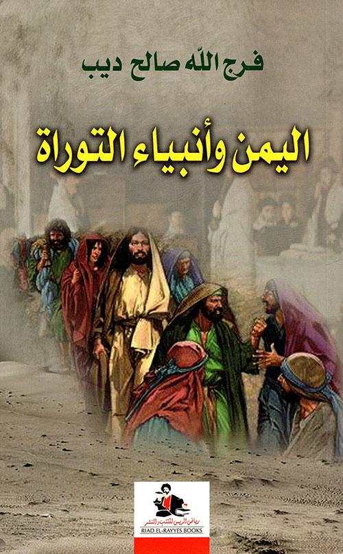 اليمن وأنبياء التوراة