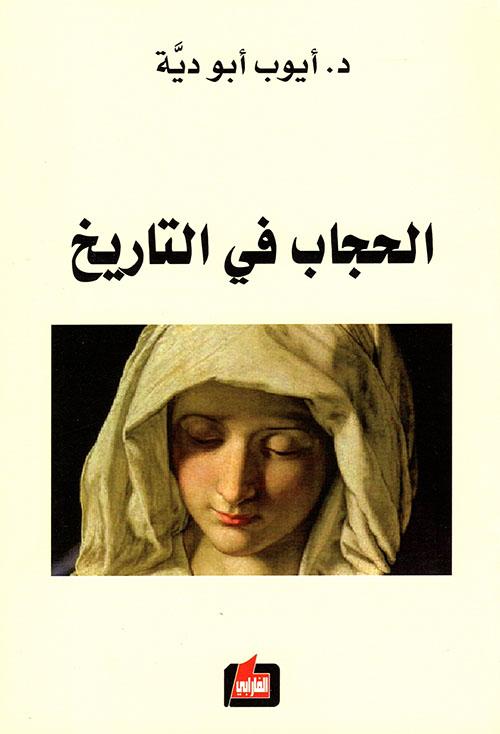 الحجاب في التاريخ