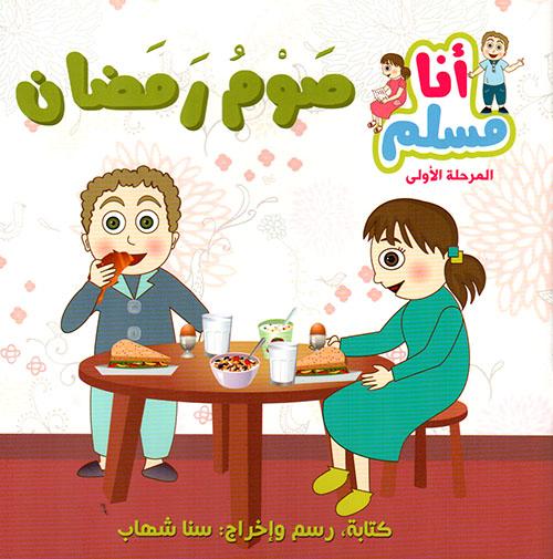 صوم رمضان (المرحلة الأولى)